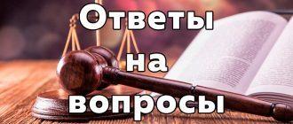 Ответы на вопросы адвокату